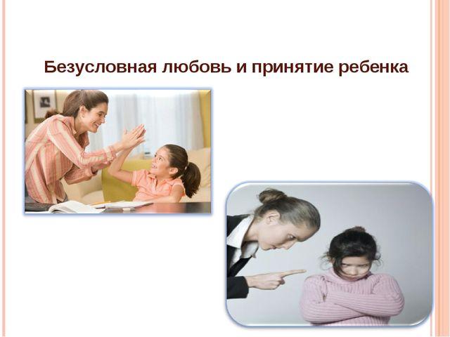 Безусловная любовь и принятие ребенка