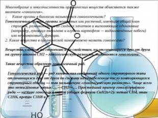 Многообразие и многочисленность органических веществ объясняется также явлени