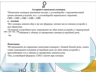Алгоритмнаписания изомеров. Написание изомеров начинают писать с углеводород