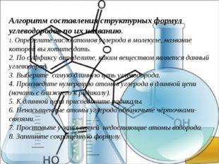 Алгоритм составления структурных формул углеводородов по их названию. 1. Опре