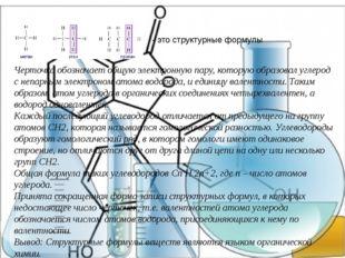 - это структурные формулы Черточка обозначает общую электронную пару, котору