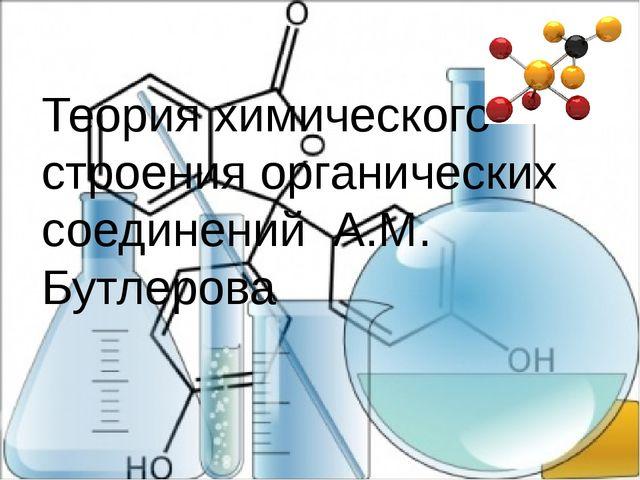 Теория химического строения органических соединений А.М. Бутлерова