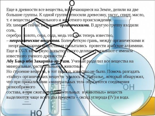 Еще в древности все вещества, встречающиеся на Земле, делили на две большие г...