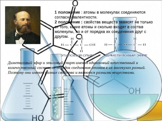 1 положение : атомы в молекулах соединяются согласно валентности. 2 положение...