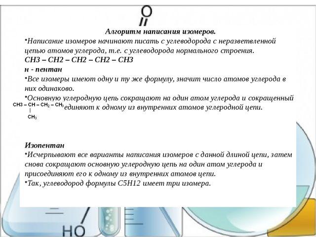 Алгоритмнаписания изомеров. Написание изомеров начинают писать с углеводород...
