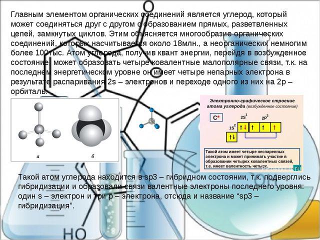 Главным элементом органических соединений является углерод, который может сое...