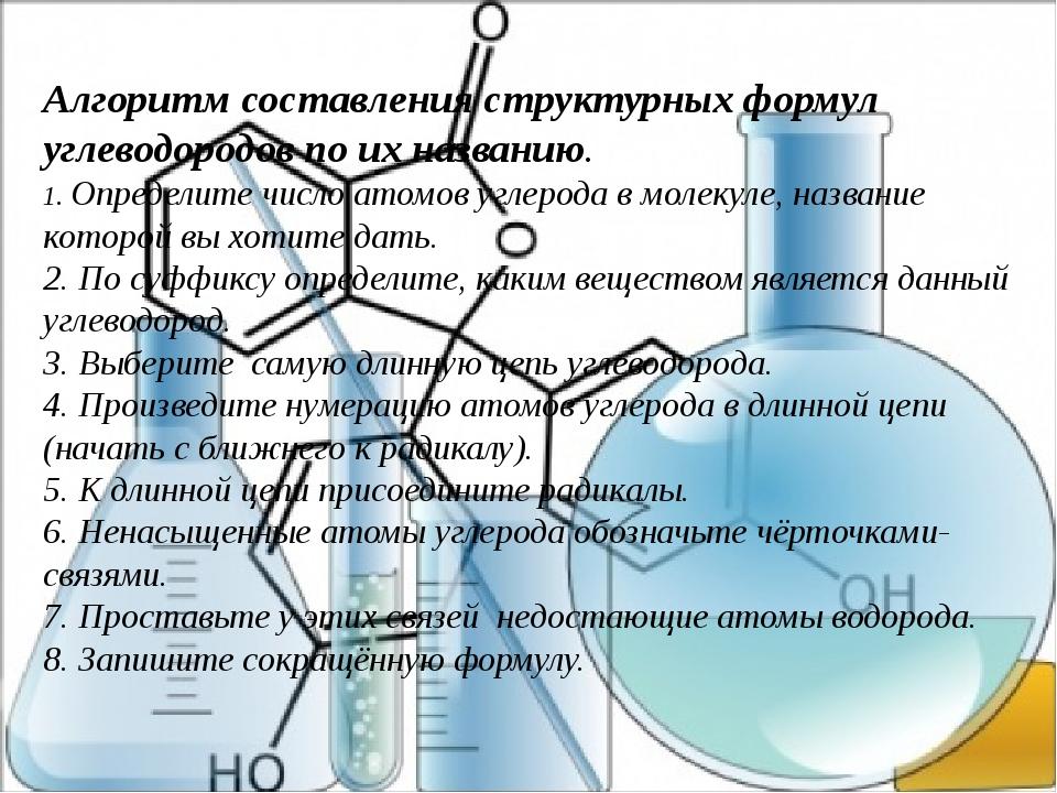 Алгоритм составления структурных формул углеводородов по их названию. 1. Опре...
