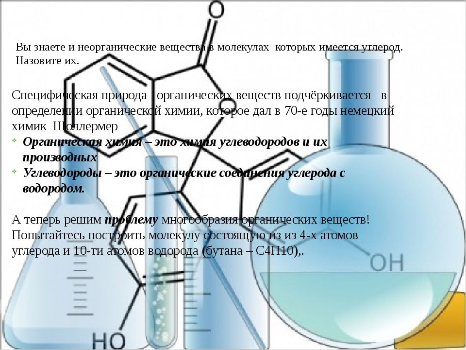Вы знаете и неорганические вещества в молекулах которых имеется углерод. Назо...