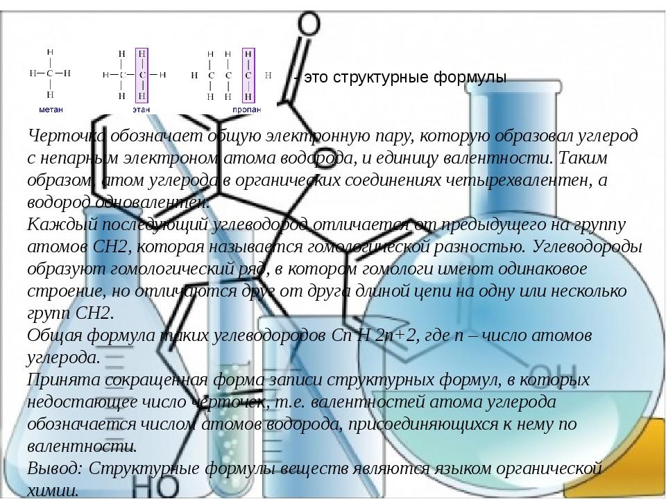 - это структурные формулы Черточка обозначает общую электронную пару, котору...