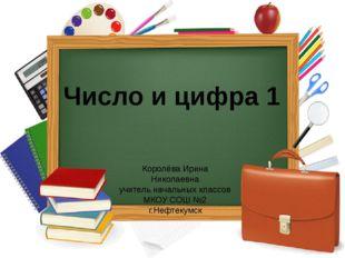Число и цифра 1 Королёва Ирина Николаевна учитель начальных классов МКОУ СОШ