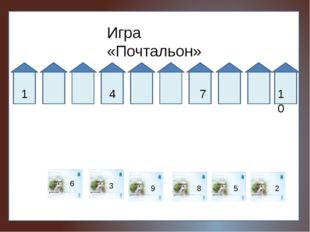 Игра «Почтальон» 1 4 7 10 6 3 9 8 5 2