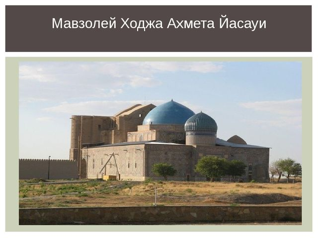 Мавзолей Ходжа Ахмета Йасауи