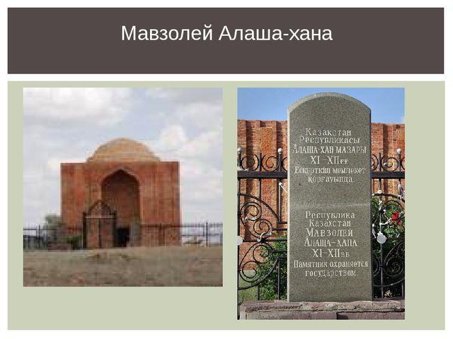 Мавзолей Алаша-хана