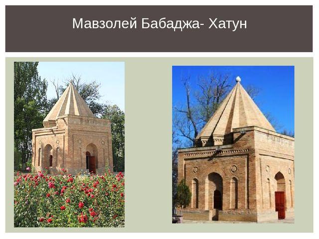 Мавзолей Бабаджа- Хатун