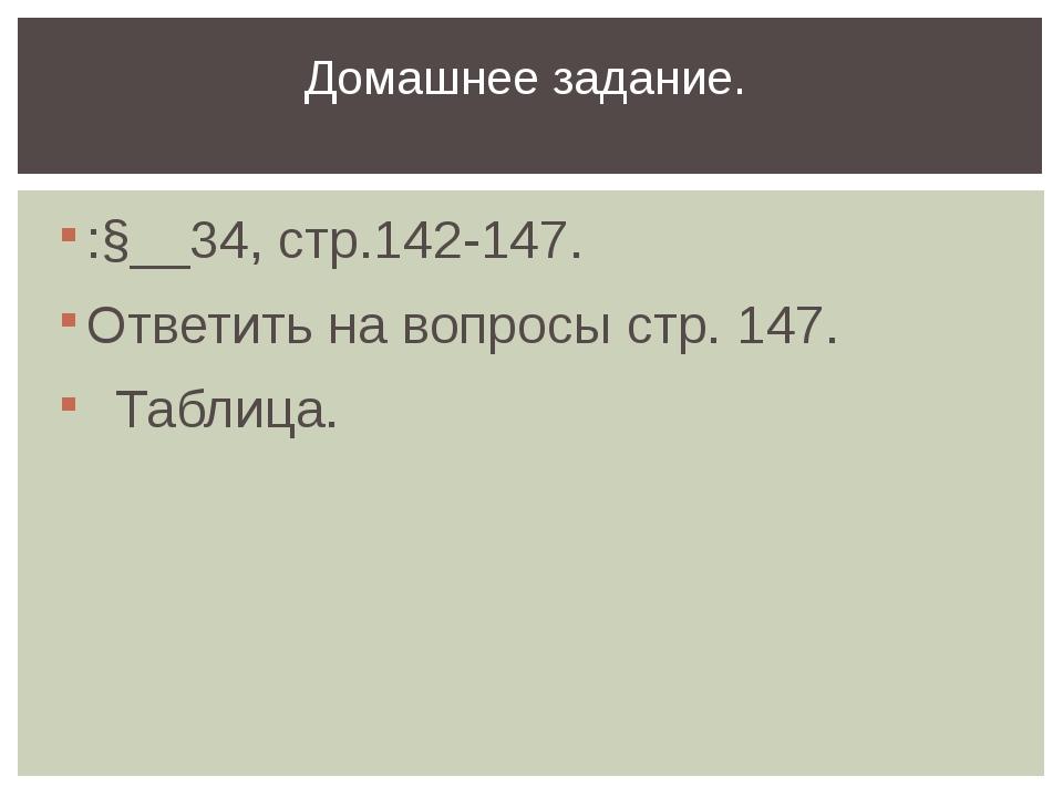 :§__34, стр.142-147. Ответить на вопросы стр. 147. Таблица. Домашнее задание.