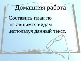 Домашняя работа Составить план по оставшимся видам ,используя данный текст.