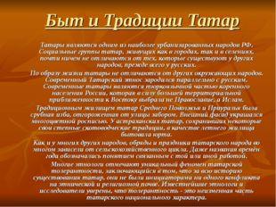 Быт и Традиции Татар Татары являются одним из наиболее урбанизированных народ