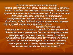 В устном народном творчестве Татарпредставлены эпос, сказки, легенды, баиты,