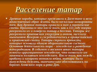 Расселение татар Древние народы, которые проживали в Дагестане и вели воинств