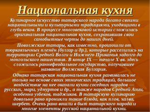 Национальная кухня Кулинарное искусство татарского народа богато своими нацио