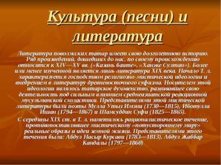 Культура (песни) и литература Литература поволжских татар имеет свою долголет