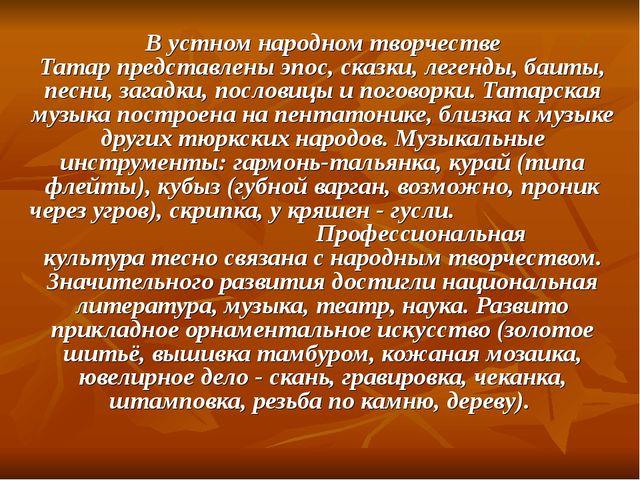 В устном народном творчестве Татарпредставлены эпос, сказки, легенды, баиты,...