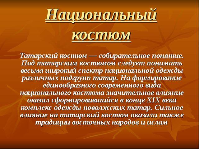 Национальный костюм Татарский костюм — собирательное понятие. Под татарским к...