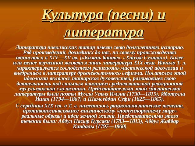 Культура (песни) и литература Литература поволжских татар имеет свою долголет...