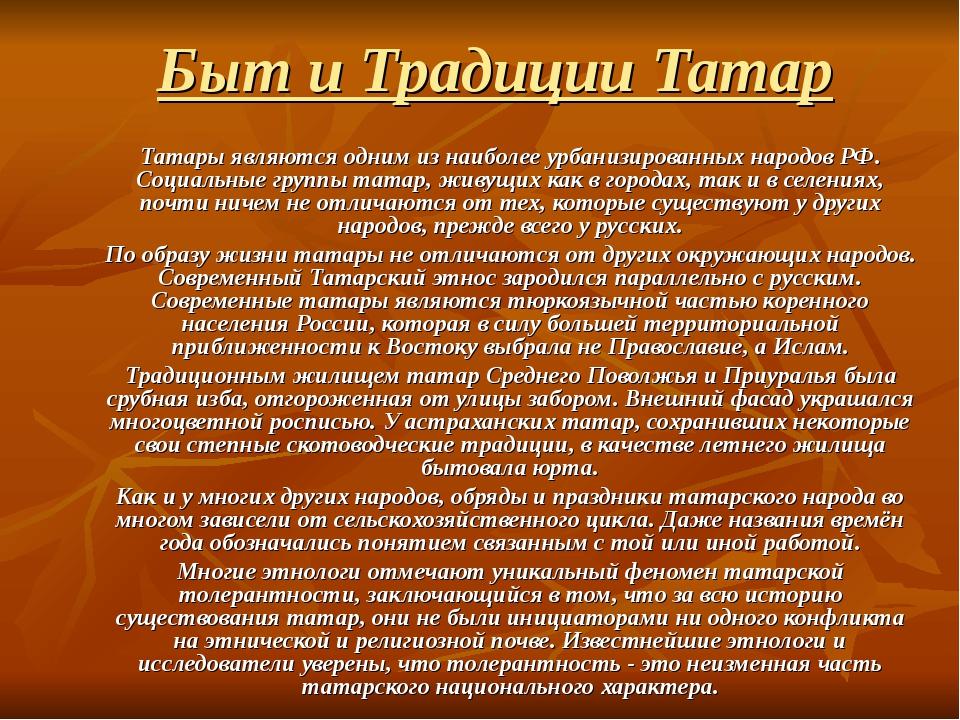 Быт и Традиции Татар Татары являются одним из наиболее урбанизированных народ...