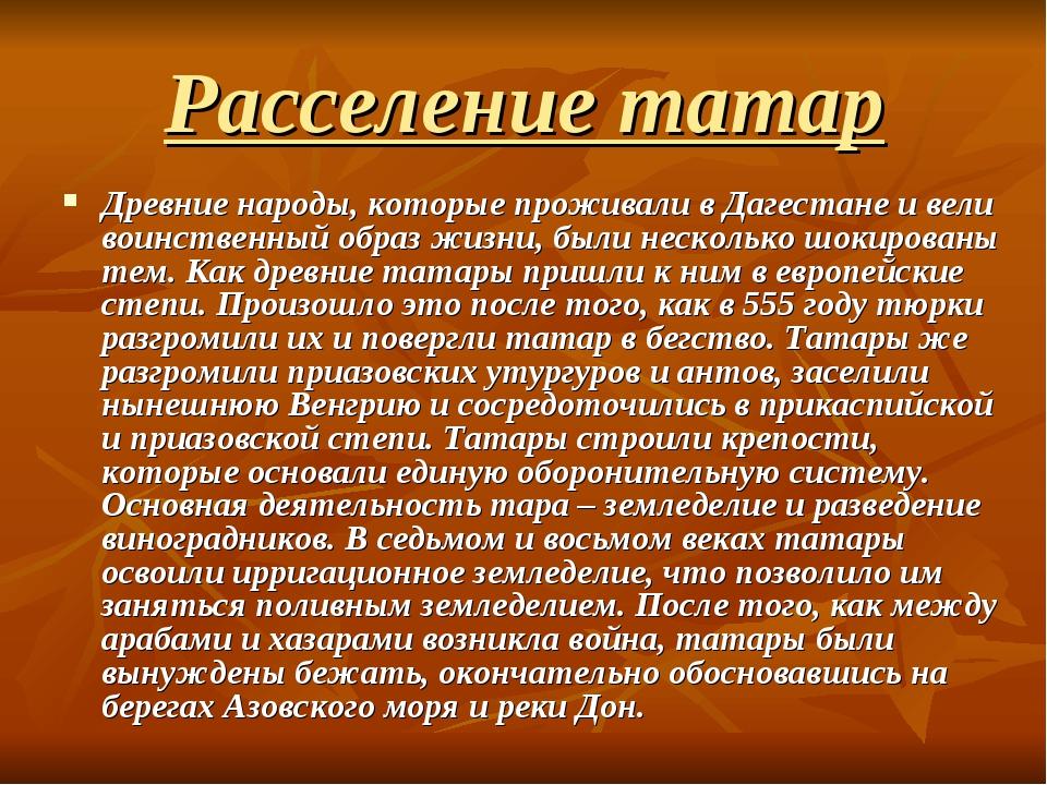 Расселение татар Древние народы, которые проживали в Дагестане и вели воинств...