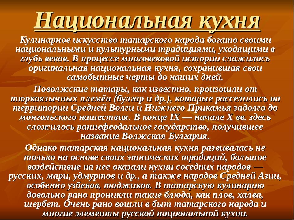 Национальная кухня Кулинарное искусство татарского народа богато своими нацио...