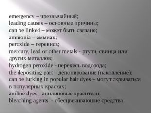 emergency – чрезвычайный; leading causes – основные причины; can be linked –