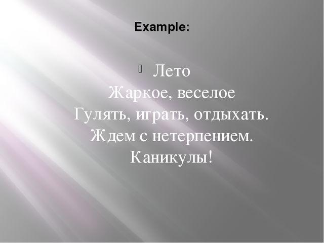 Example: Лето Жаркое, веселое Гулять, играть, отдыхать. Ждем с нетерпением. К...