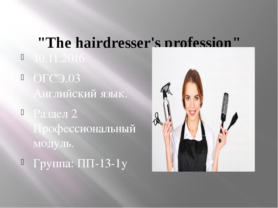 """The hairdresser's profession"" 10.11.2016 ОГСЭ.03 Английский язык. Раздел 2..."