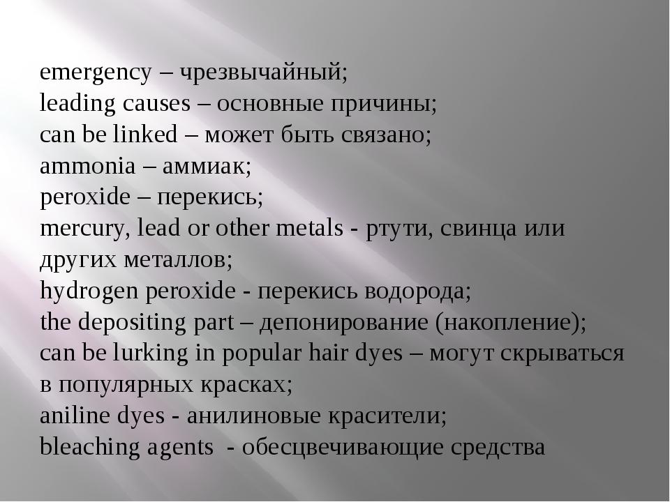 emergency – чрезвычайный; leading causes – основные причины; can be linked –...