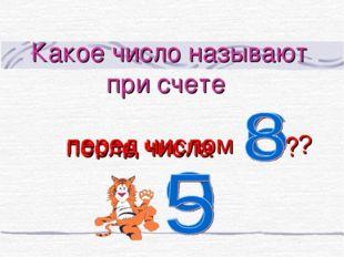 Какое число называют при счете после числа ? перед числом ?