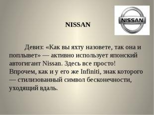 NISSAN Девиз: «Как вы яхту назовете, так она и поплывет» — активно используе