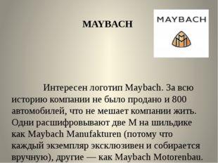 MAYBACH Интересен логотип Maybach. За всю историю компании не было продано и