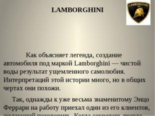 LAMBORGHINI Как объясняет легенда, создание автомобиля под маркой Lamborghini