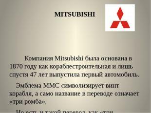 MITSUBISHI Компания Mitsubishi была основана в 1870 году как кораблестроитель