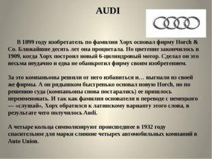 AUDI В 1899 году изобретатель по фамилии Хорх основал фирму Horch & Со. Ближ