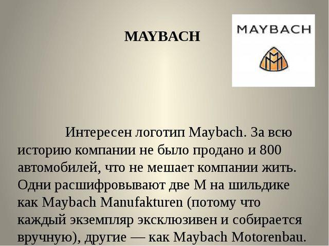 MAYBACH Интересен логотип Maybach. За всю историю компании не было продано и...