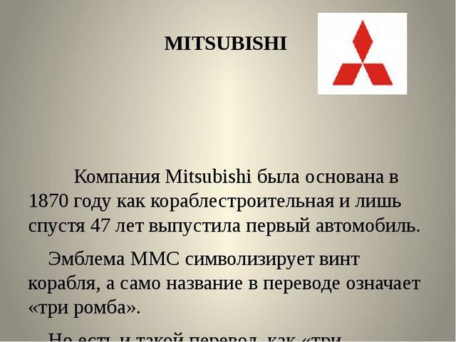 MITSUBISHI Компания Mitsubishi была основана в 1870 году как кораблестроитель...