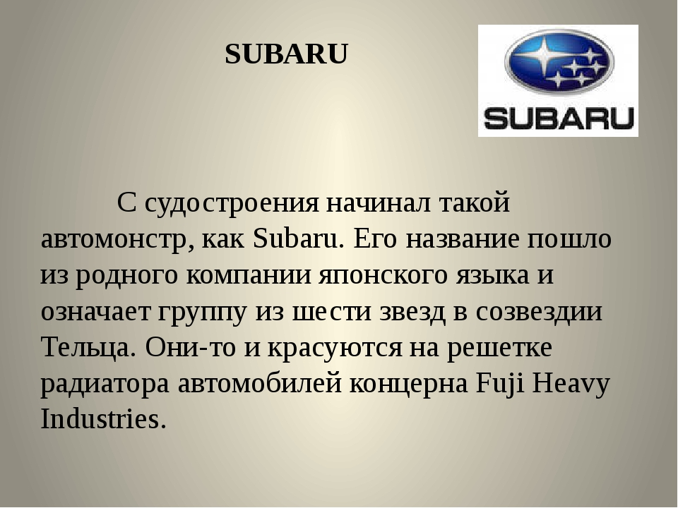 SUBARU С судостроения начинал такой автомонстр, как Subaru. Его название пош...