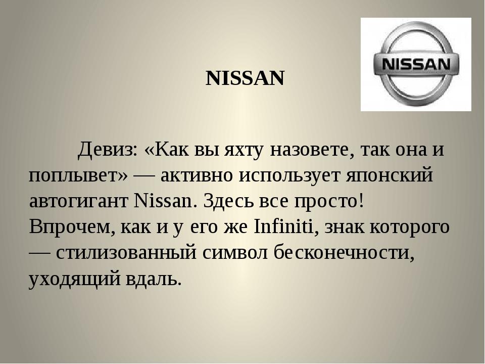 NISSAN Девиз: «Как вы яхту назовете, так она и поплывет» — активно используе...