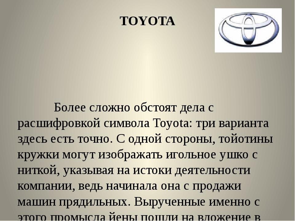 TOYOTA Более сложно обстоят дела с расшифровкой символа Toyota: три варианта...