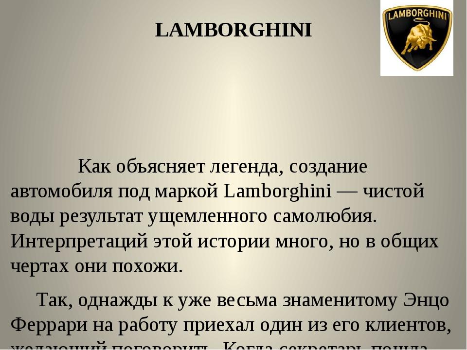 LAMBORGHINI Как объясняет легенда, создание автомобиля под маркой Lamborghini...