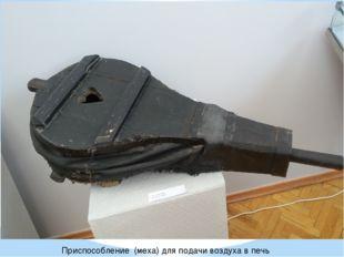 Приспособление (меха) для подачи воздуха в печь