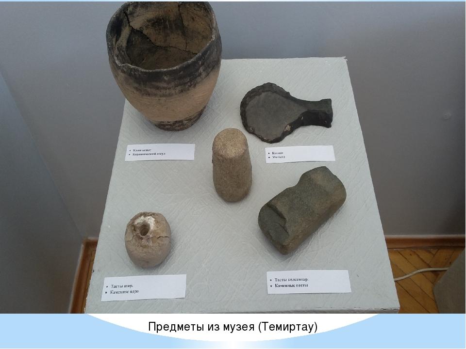 Предметы из музея (Темиртау)