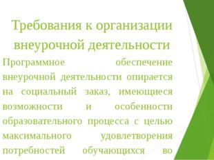 Требования к организации внеурочной деятельности Программное обеспечение внеу